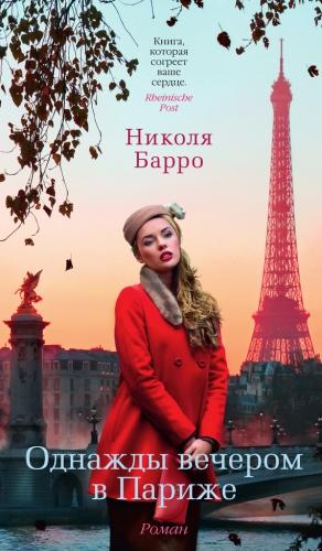 Барро Николя - Однажды вечером в Париже