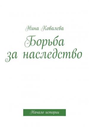 Ковалева Нина - Борьба за наследство