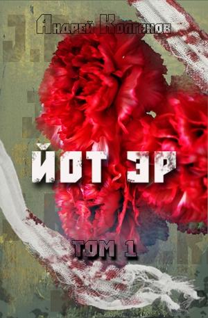 Колганов Андрей - Йот Эр. Том 1