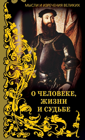 Кондрашов Анатолий - Мысли и изречения великих. О человеке, жизни и судьбе