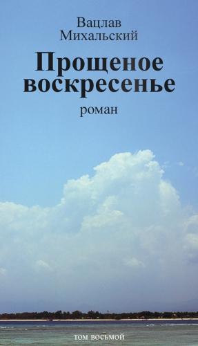 Михальский Вацлав - Собрание сочинений в десяти томах. Том восьмой. Прощеное воскресенье