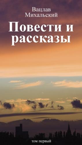 Михальский Вацлав - Собрание сочинений в десяти томах. Том первый. Повести и рассказы