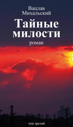 Михальский Вацлав - Собрание сочинений в десяти томах. Том третий. Тайные милости