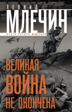 Млечин Леонид - Великая война не окончена. Итоги Первой Мировой