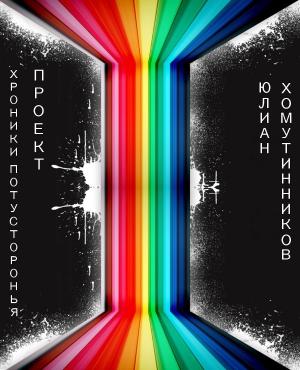 Хомутинников Юлиан - Хроники Потусторонья: Проект (СИ)