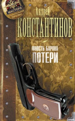 Константинов Андрей - Потери