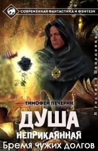 Печёрин Тимофей - Бремя чужих долгов (СИ)