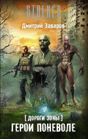 Заваров Дмитрий - Дороги Зоны. Герои поневоле