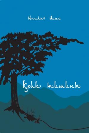 Исаг Инглаб - Крик тишины (сборник)