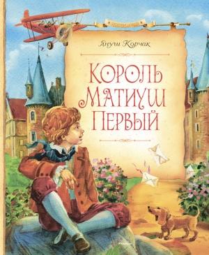 Корчак Януш - Король Матиуш Первый