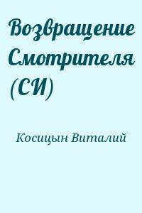Косицын Виталий - Возвращение Смотрителя (СИ)