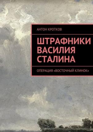Кротков Антон - Штрафники Василия Сталина