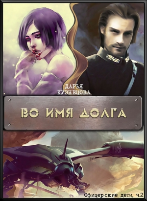 Кузнецова Дарья - Во имя Долга