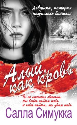Симукка Салла - Алый, как кровь