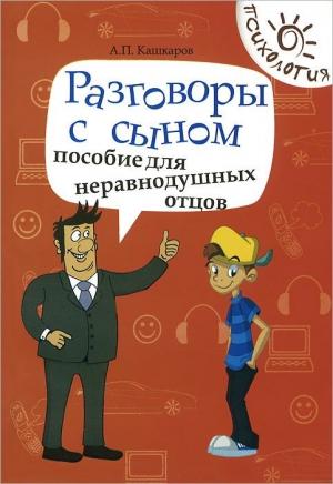 Кашкаров Андрей - Разговоры с сыном. Пособие для неравнодушных отцов