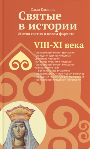 Клюкина Ольга - Святые в истории. Жития святых в новом формате. VIII-XI века