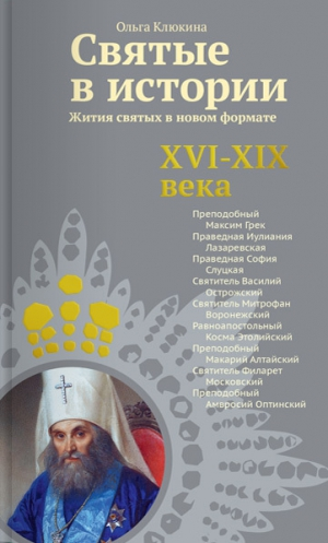 Клюкина Ольга - Святые в истории. Жития святых в новом формате. XVI-XIX века
