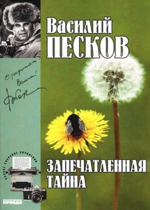 Песков Василий - Полное собрание сочинений. Том 13. Запечатленные тайны