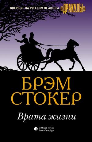 Стокер Брэм - Врата жизни