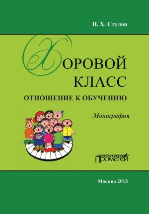 Стулов Игорь - Хоровой класс. Отношение к обучению