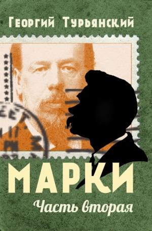 Турьянский Георгий - Марки. Филателистическая повесть. Книга 2