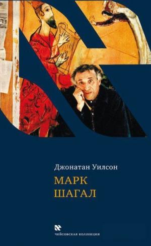 Уилсон Джонатан - Марк Шагал