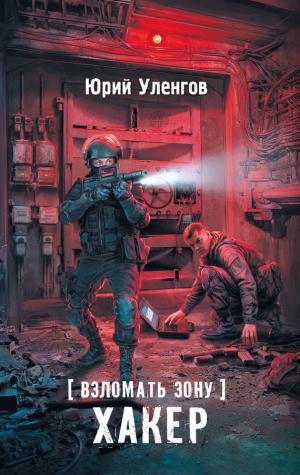 Уленгов Юрий - Взломать Зону. Хакер