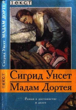 Унсет Сигрид - Мадам Дортея