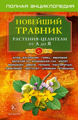 Филатов О. - Новейший травник. Растения-целители от А до Я