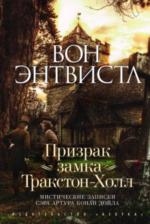 Энтвистл Вон - Призрак замка Тракстон-Холл