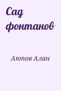 Аюпов Алан - Сад фонтанов