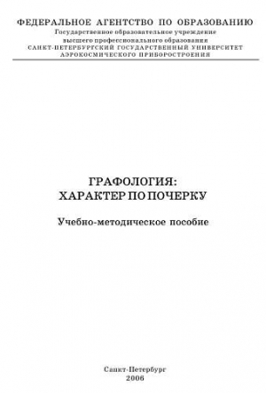 Кравченко Владимир - Графология: характер по почерку