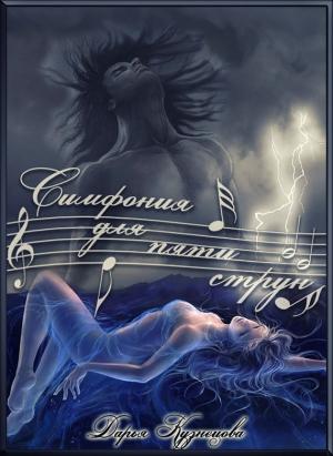 Кузнецова Дарья - Симфония для пяти струн (СИ)