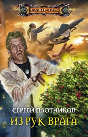 Плотников Сергей - Из рук врага