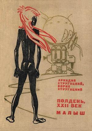 Стругацкий Аркадий, Стругацкий Борис - Полдень, XXII век. Малыш