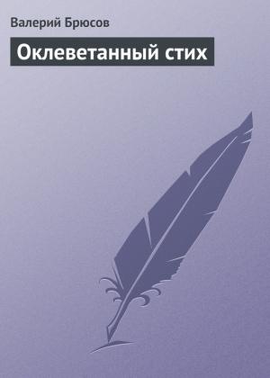 Брюсов Валерий - Оклеветанный стих