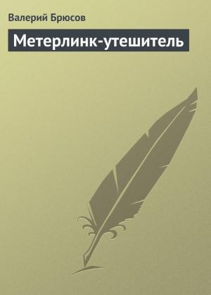 Брюсов Валерий - Метерлинк-утешитель