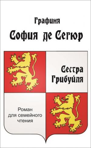Сегюр София - Сестра Грибуйля