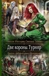 Ушкова Светлана, Жильцова Наталья - Две короны. Турнир