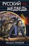 Ланцов Михаил - Русский медведь. Царь
