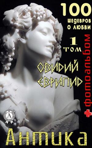 Каминская Т. И. - «Антика. 100 шедевров о любви». Том 1