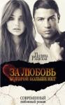 Раевская Полина - За любовь, которой больше нет (СИ)