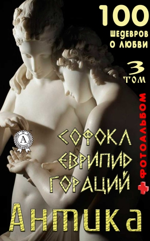 Каминская Т. И. - «Антика. 100 шедевров о любви». Том 3