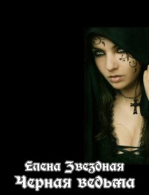 Звездная Елена - Черная Ведьма