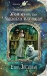 Звёздная Елена - Жена воина, или любовь на выживание