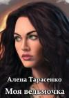 Тарасенко  Алена - Моя ведьмочка