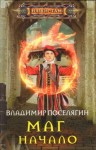Поселягин Владимир - Начало