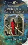 Звездная Елена - Дочь воина, или Кадеты не сдаются