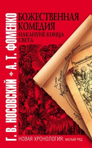 «Божественная комедия накануне конца света» Анатолий ...