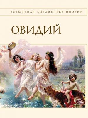 Овидий Публий Назон - Наука любви (сборник)
